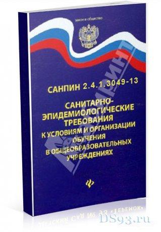 Санитарно-Эпидемиологические требования САНПИН 2.4.1.3049-13