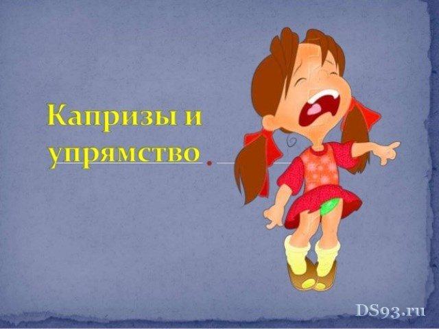 Капризы и упрямство – это отрицательная реакция ребенка на требования и уклониться от выполнения обязанностей, поручений.