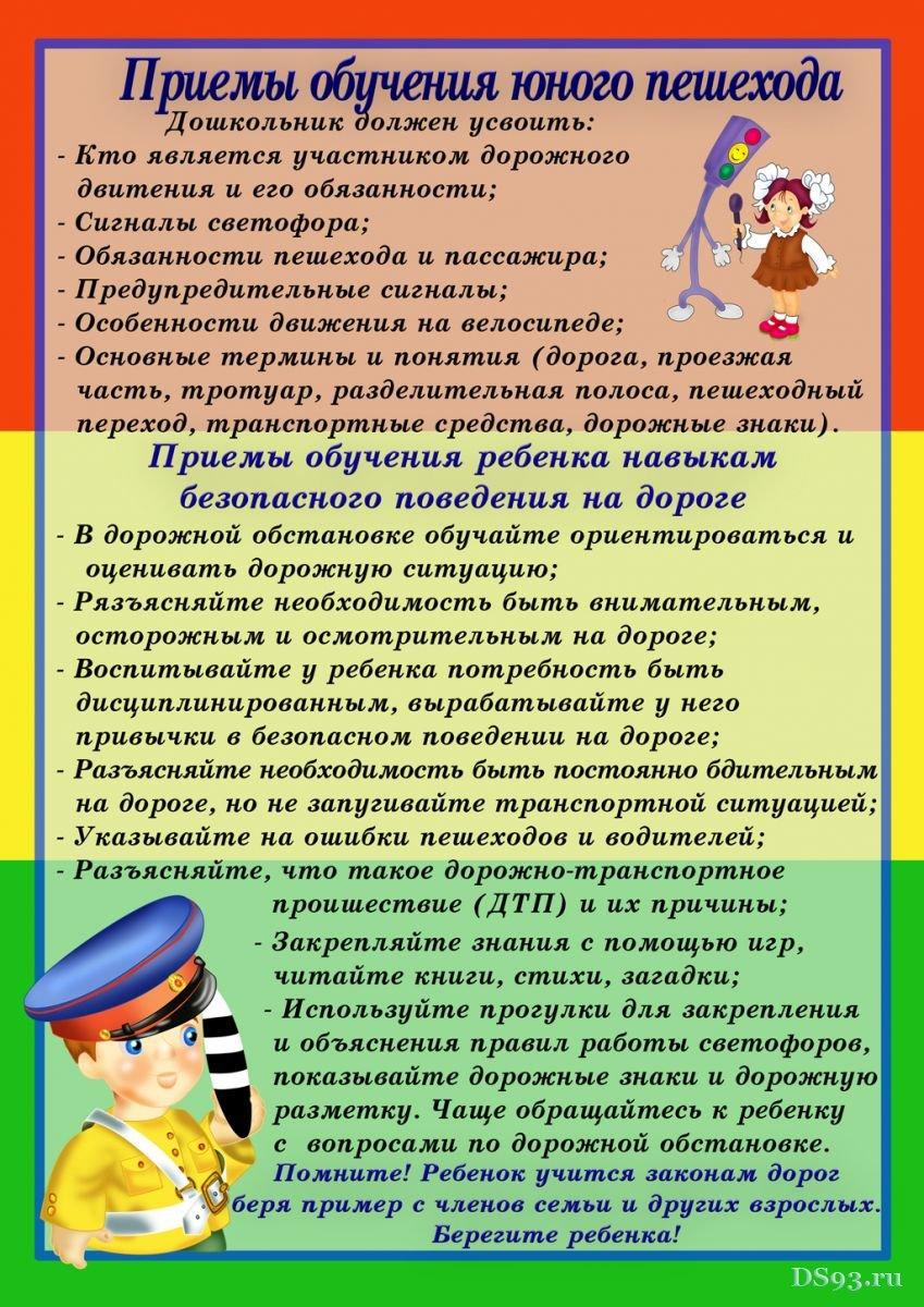 Картинки по запросу картинка консультация ПО ПДД