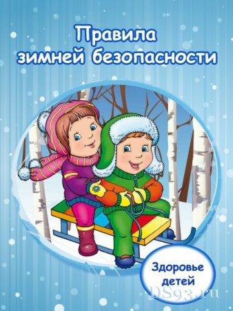 Консультация для родителей   Безопасность ребенка в зимний период