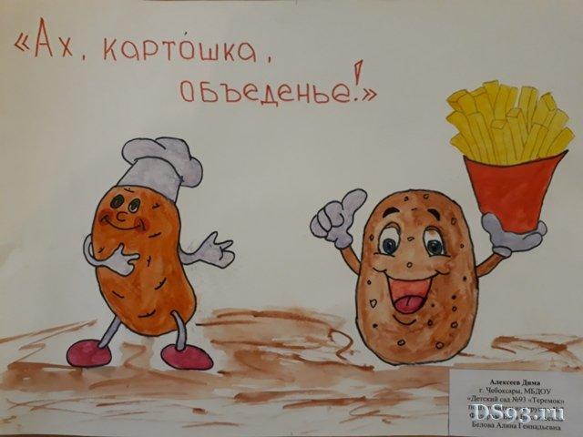 Картинки про картошку на конкурс слова прозе