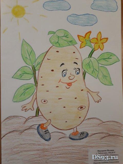Картинки про картошку на конкурс вызывает человека