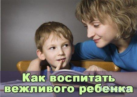 Консультация для родителей «КАК ВОСПИТАТЬ ВЕЖЛИВОГО РЕБЕНКА»