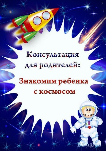 """Консультация """"Знакомим ребенка с космосом"""" »"""